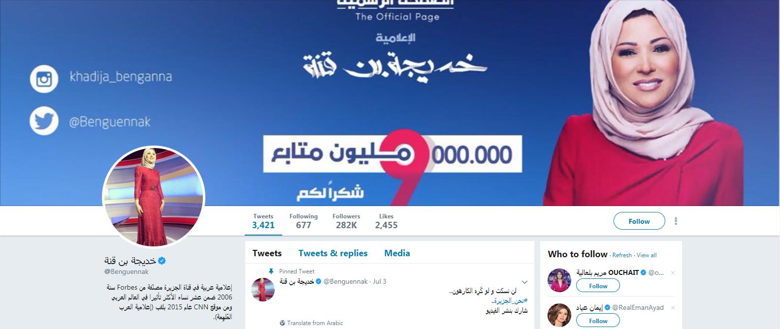 خديجة بن قنة On Twitter ماذا