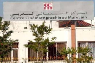 المركز السينمائي المغربي يعرض برنامجا جديدا لأفلام مغربية على الأنترنيت