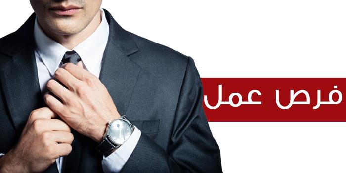 وظائف شاغرة.. فرص للتوظيف بمختلف التخصصات
