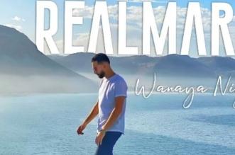 """الرابور """" REALMARO"""" يصدر جديده الغنائي """"أنا نية""""-فيديو-"""