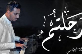 """علي المديدي يتوفق في أولى أعماله الغنائية """"رحلتم""""-فيديو-"""